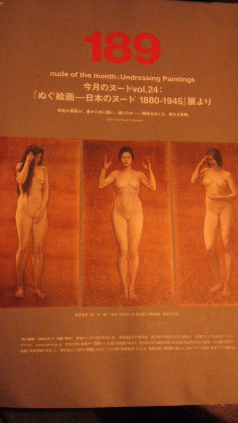 『ぬぐ絵画―日本のヌード 1880-1945』展